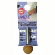 WA-40H [軸付砥石 丸型 直径16mm×長さ16mm×軸径6mm]