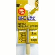 RB-10H [軸付ゴム砥石 #1000 6×15mm]