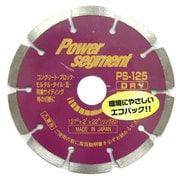PS-125 [ダイヤモンドホイール パワーセグメント 127mm]