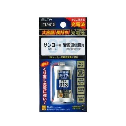 TSA-013 [電話機用ニッケル水素充電池 大容量タイプ 2.4V 900mAh]