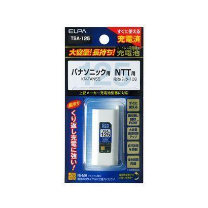 TSA-125 [電話機用ニッケル水素充電池 大容量タイプ 2.4V 800mAh]