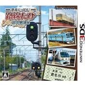 鉄道にっぽん!路線たび 近江鉄道編 [3DSソフト]