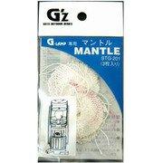 G ランプ用マントル STG-201 [ランタン用アクセサリー]