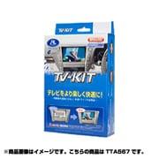 TTA567 [テレビキット]