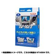 NTA584 [テレビキット]