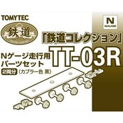 25983 TT-03R [Nゲージ 走行用パーツセット]