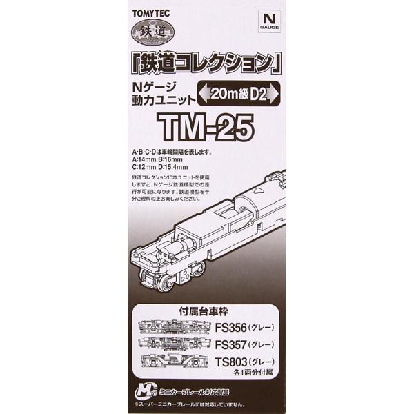 25976 TM-25 [Nゲージ 鉄道コレクション 動力ユニット20m級用D2]