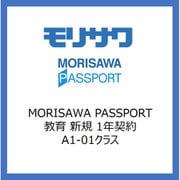 MORISAWA PASSPORT 教育 新規 1年契約 A1-01クラス 30 [ライセンスソフト]
