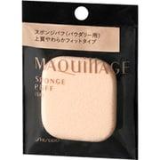 MAQuillAGE スポンジパフ (SF) [化粧小物]