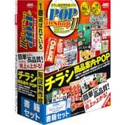 ラベルマイティ POP IN SHOP 11 書籍セット [Windowsソフト]