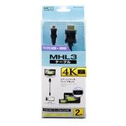 MHL3-20/BK [MHL3ケーブル 2m 黒]