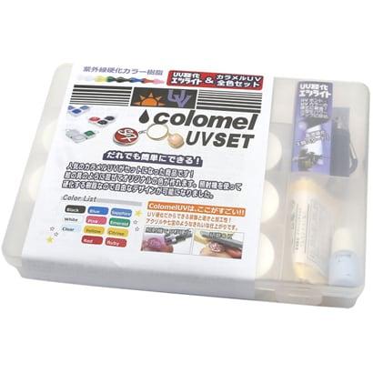 980262 [UV硬化樹脂カラメルUV セット 全11色]