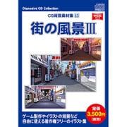 お楽しみCDコレクション15 マチの風景3 WSCG15 [Windows]
