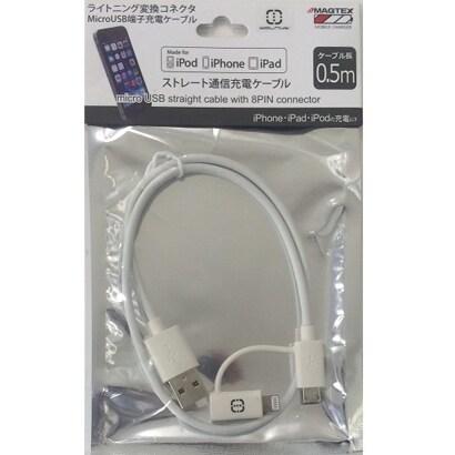 UBTS-11ML-WH [Lightning変換 microUSBケーブル 50cm ホワイト]