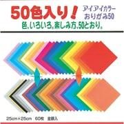 E-5025 [50色折紙 25cm 60枚]