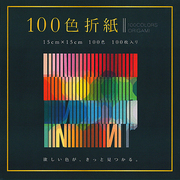 E-100C-04 [100色折紙 15cm 100枚]