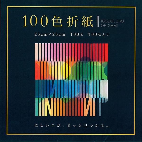 E-100C-06 [100色折紙 25cm 100枚]