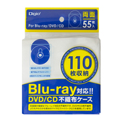 BD-002-055W [Blu-ray/DVD/CD用 両面不織布ケース 55枚 ホワイト]