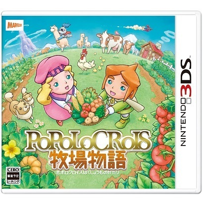 ポポロクロイス牧場物語 [3DSソフト]