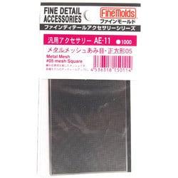 AE11 メタルメッシュ 編み目 正方形 05 [プラモデル用品]