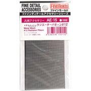 AE15 メタルメッシュ ラジエーターパターン 12 [プラモデル用品]
