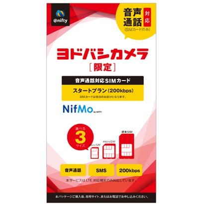 1502PP351 [ヨドバシカメラ限定 NifMo音声通話対応SIMカード スタートプラン【LTE対応端末専用】]
