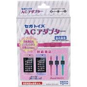 セガトイズ商品対応ACアダプター