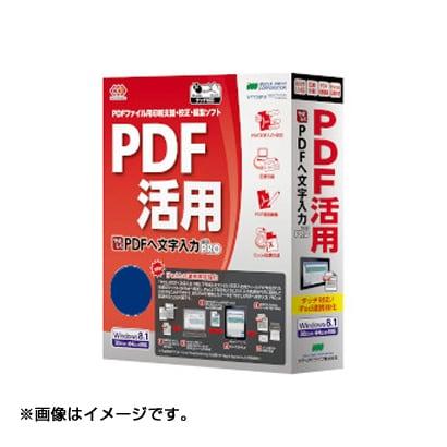 やさしくPDFへ文字入力 PRO v.9.0 10ライセンス [Windowsソフト]