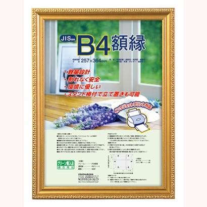 フ-KWP-36/N [樹脂製賞状額 金ケシ B4]