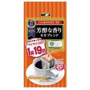 ドリップコーヒー アロマ20 モカブレンド 20杯分 [華やかな香味]