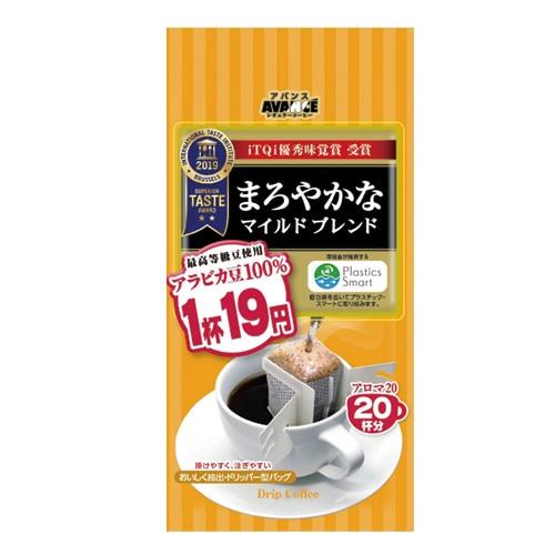 ドリップコーヒー アロマ20 マイルドブレンド 20杯分 [まろやかな味わい]