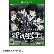 PSYCHO-PASS サイコパス 選択なき幸福 [Xbox Oneソフト]