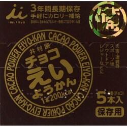 井村屋 チョコえいようかん 55g 5本 [お菓子 1箱]