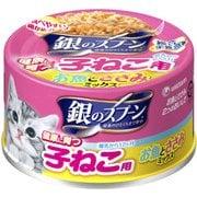 銀のスプーン 缶 健康に育つ子ねこ用 お魚とささみミックス 70g [キャットフード]