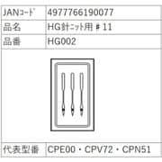 HG002 HG針ニット用 #11(金色 5本入り) [家庭用ミシン針]