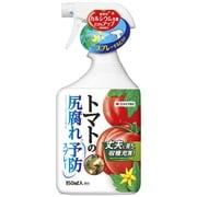 トマトの尻腐れ予防スプレー 950ml [丈夫に育ち収穫充実]