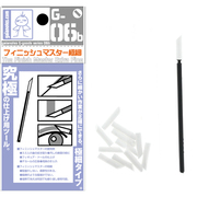 80029 [G-06b フィニッシュマスター(極細)]