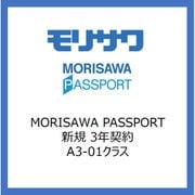 MORISAWA PASSPORT 新規 3年契約A3ー01クラス 14400 [ライセンスソフト]