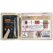 OTP-1480L  [大人の鉛筆手帳カバー L]