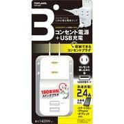 M4145 [3コンセントタップ+2USBポート計2.4A  ホワイト]