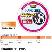 HARDCORE X8 エギング 150m 0.6号 MO