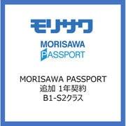 MORISAWAPASSPORT追加1年契約B1-S2クラス 21000 [ライセンスソフト]
