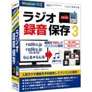ラジオ録音保存3 パッケージ版 [Windowsソフト]