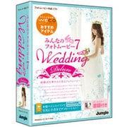みんなのフォトムービー7 Wedding Deluxe [Windowsソフト]