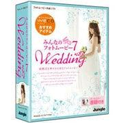 みんなのフォトムービー7 Wedding [Windowsソフト]