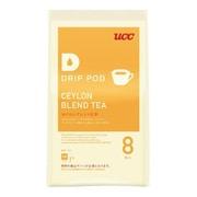 DPCT001 [DRIP POD(ドリップポッド) セイロンブレンド紅茶 8P]