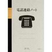 N102 [電話連絡ノート B5]