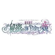 絶対迷宮 秘密のおやゆび姫 初回豪華版 [PS Vitaソフト]