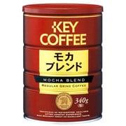 缶モカブレンド 340g