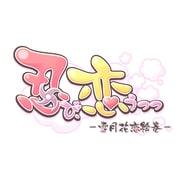 忍び、恋うつつ  雪月花恋絵巻 [PS Vitaソフト]
